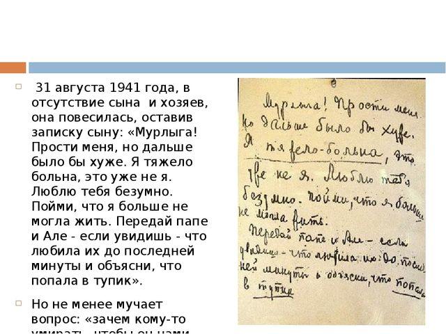 31 августа 1941 года, в отсутствие сына и хозяев, она повесилась, оставив за...