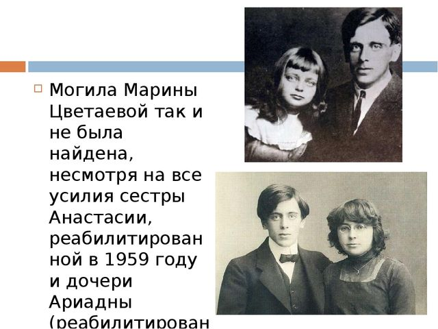 Могила Марины Цветаевой так и не была найдена, несмотря на все усилия сестры...