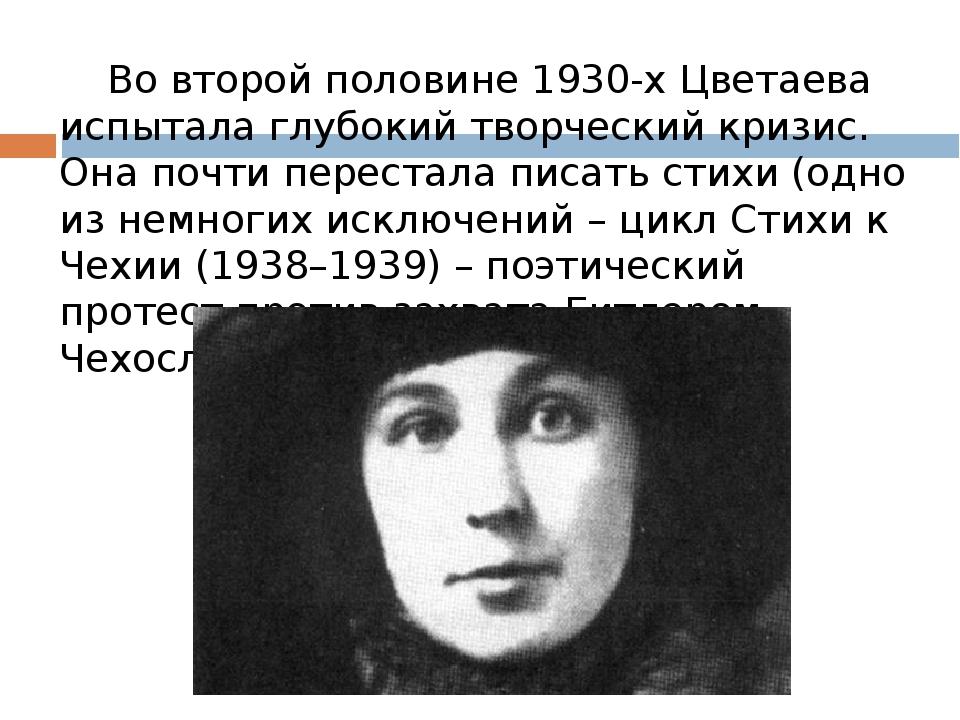 Во второй половине 1930-х Цветаева испытала глубокий творческий кризис. Она...