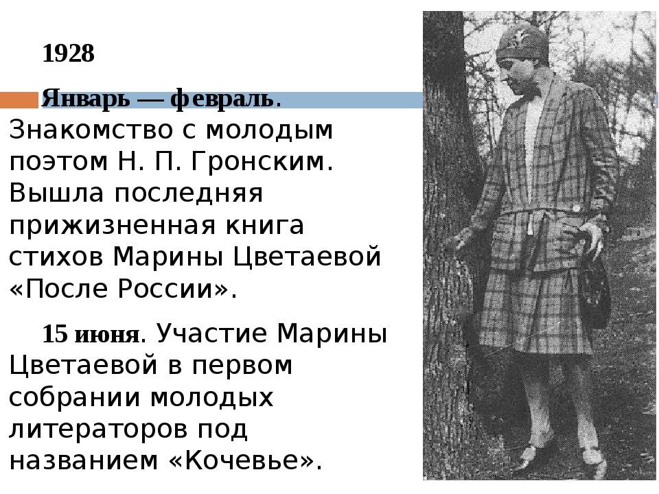 1928 Январь — февраль. Знакомство с молодым поэтом Н. П. Гронским. Вышла по...