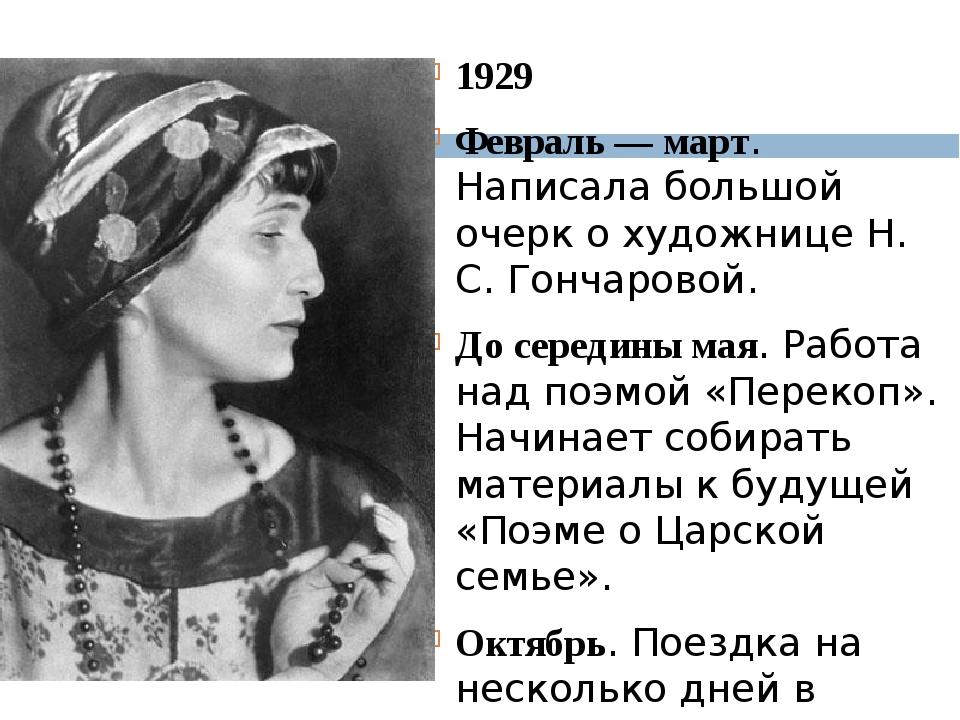 1929 Февраль — март. Написала большой очерк о художнице Н. С. Гончаровой. До...