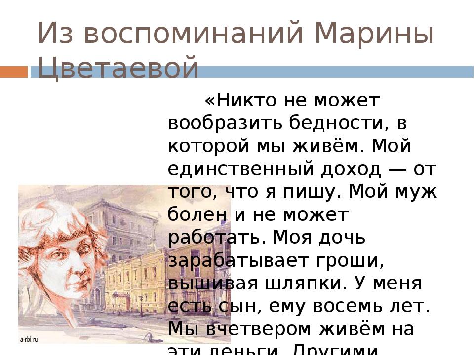 Из воспоминаний Марины Цветаевой «Никто не может вообразить бедности, в котор...