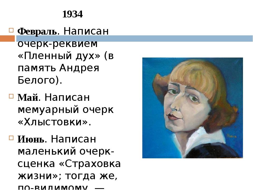 1934 Февраль. Написан очерк-реквием «Пленный дух» (в память Андрея Белого)....