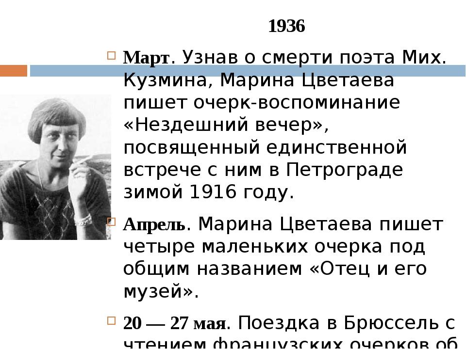 1936 Март. Узнав о смерти поэта Мих. Кузмина, Марина Цветаева пишет очерк-во...