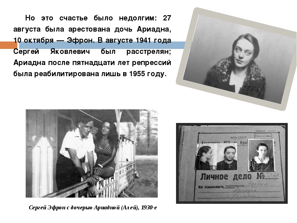 Но это счастье было недолгим: 27 августа была арестована дочь Ариадна, 10 окт...
