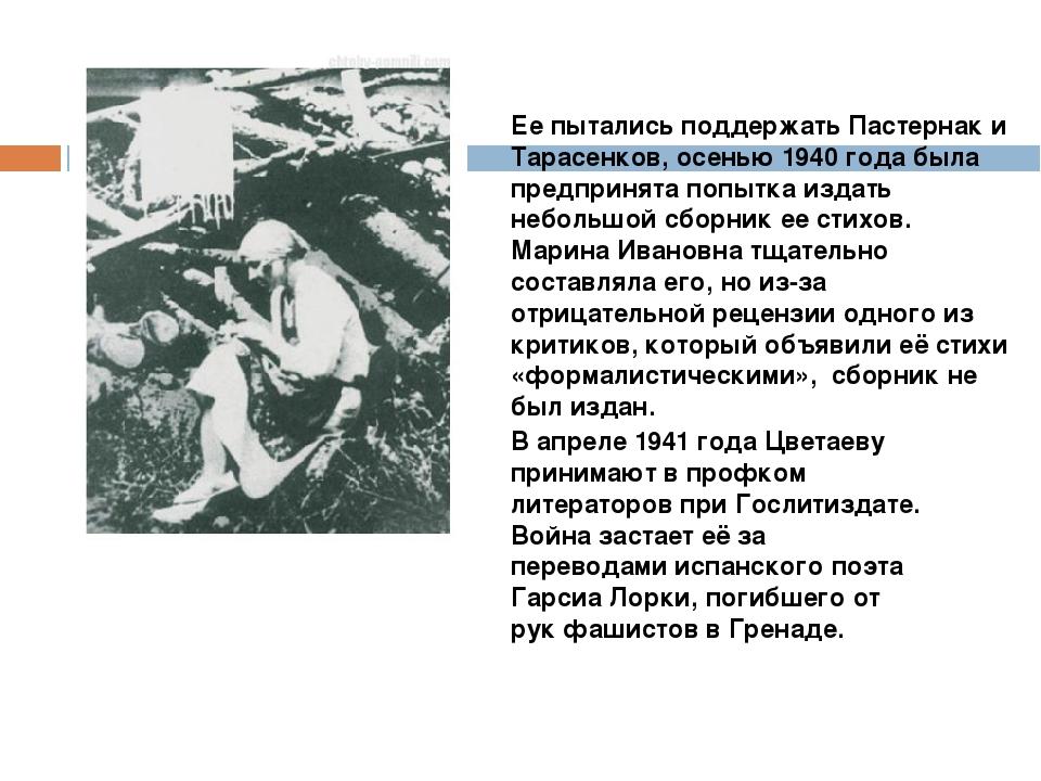 В апреле 1941 года Цветаеву принимают в профком литераторов при Гослитиздате....