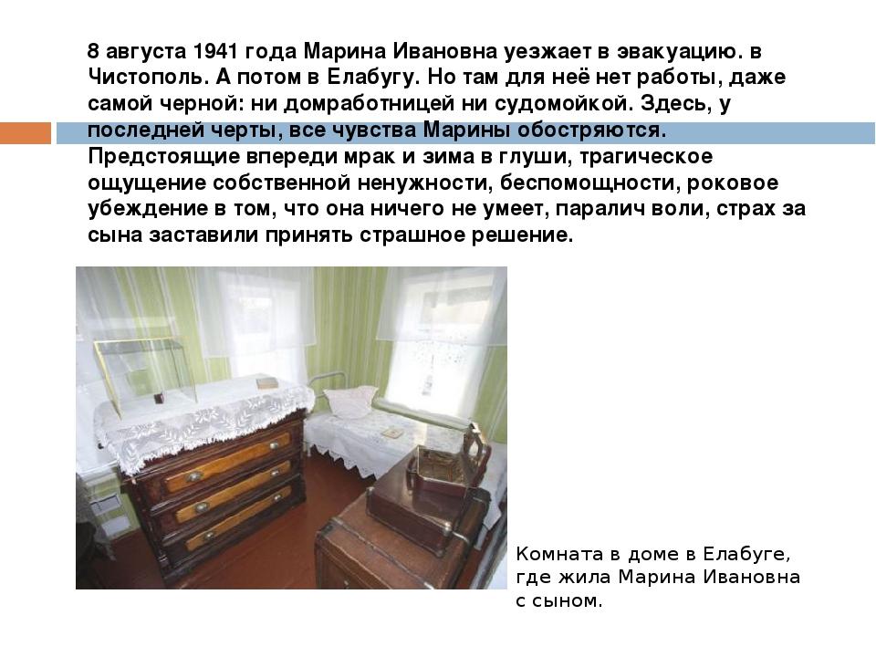 8 августа 1941 года Марина Ивановна уезжает в эвакуацию. в Чистополь. А потом...