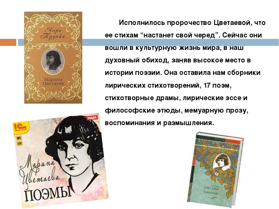 """Исполнилось пророчество Цветаевой, что ее стихам """"настанет свой черед"""". Сейч..."""