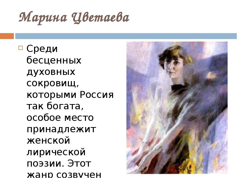 Марина Цветаева Среди бесценных духовных сокровищ, которыми Россия так богата...