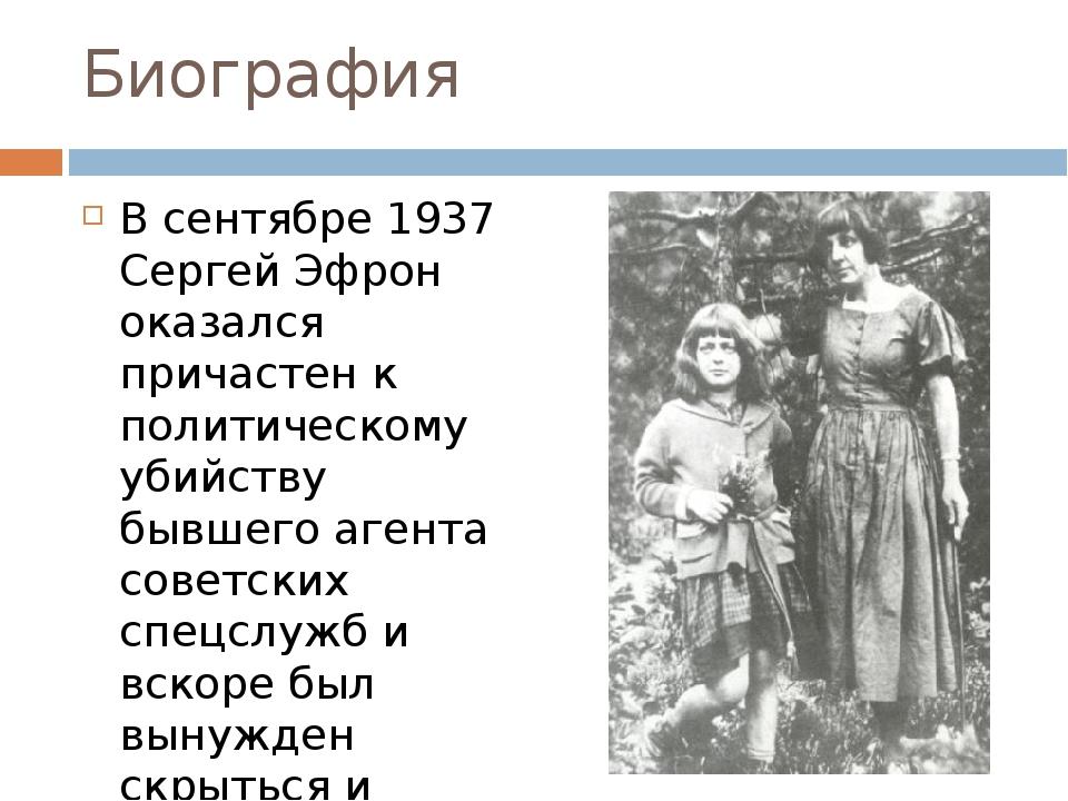 Биография В сентябре 1937 Сергей Эфрон оказался причастен к политическому уби...