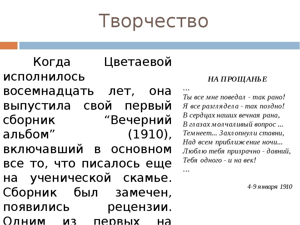 Творчество Когда Цветаевой исполнилось восемнадцать лет, она выпустила свой...