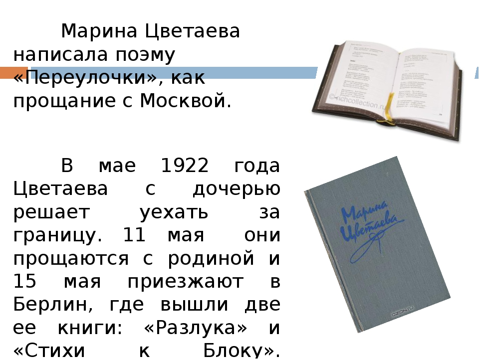 Марина Цветаева написала поэму «Переулочки», как прощание с Москвой....