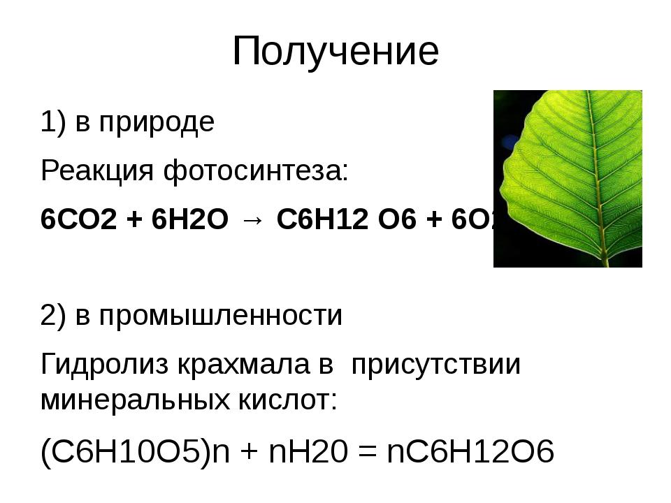 подборке распространение моносахаридов в природе фотосинтез соцсетей часто выкладывает