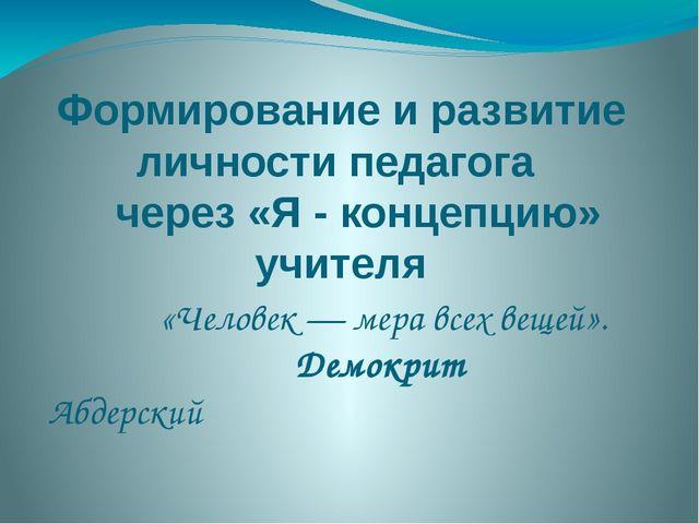 Формирование и развитие личности педагога через «Я - концепцию» учителя «Чел...
