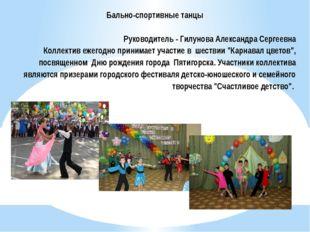 Бально-спортивные танцы  Руководитель - Гилунова Александра Сергеевна Коллек