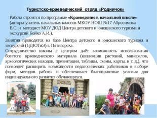 Туристско-краеведческий отряд «Родничок» Работа строится по программе «Краеве