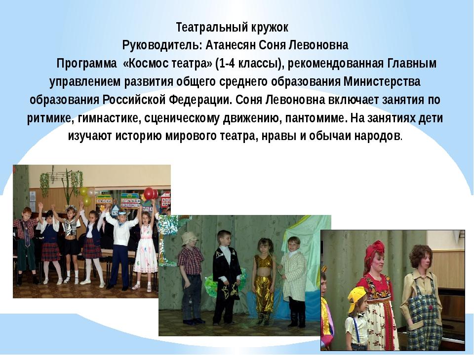 Театральный кружок  Руководитель: Атанесян Соня Левоновна Программа «Космос...