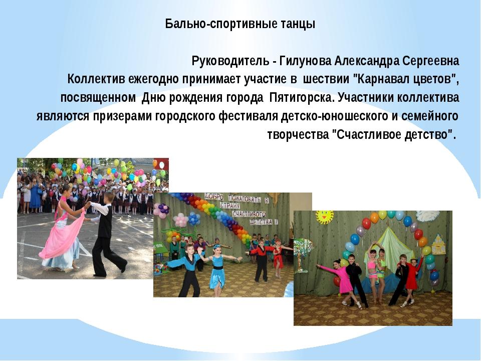 Бально-спортивные танцы  Руководитель - Гилунова Александра Сергеевна Коллек...