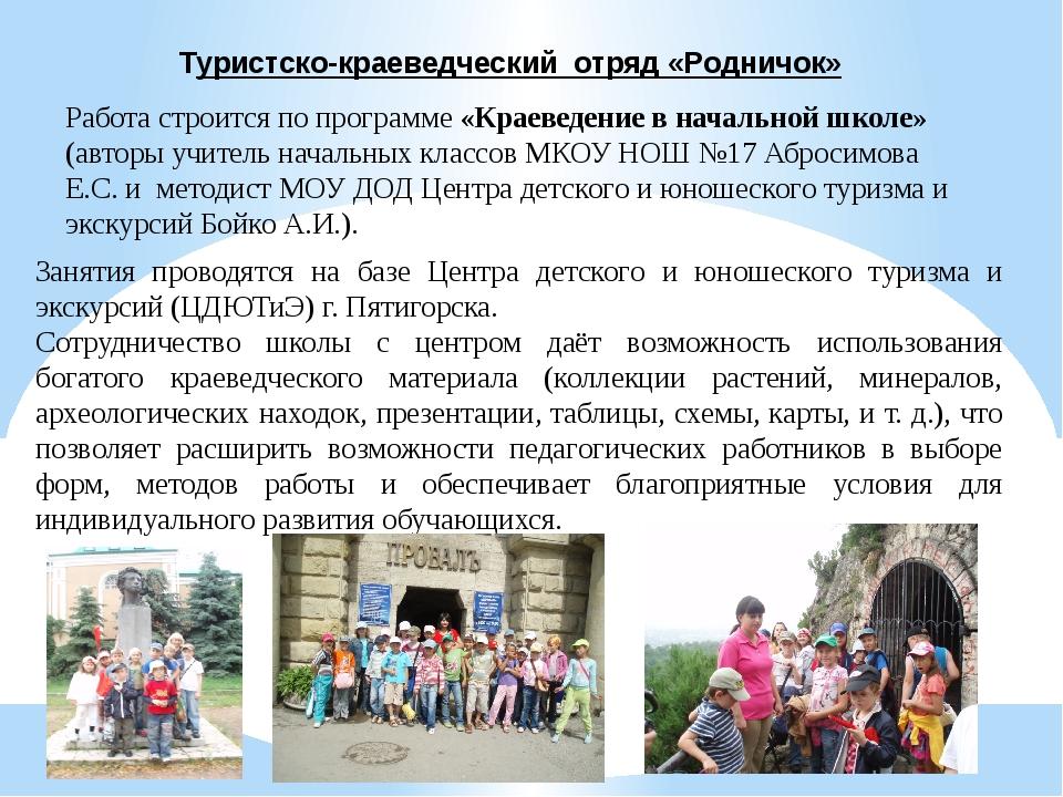 Туристско-краеведческий отряд «Родничок» Работа строится по программе «Краеве...