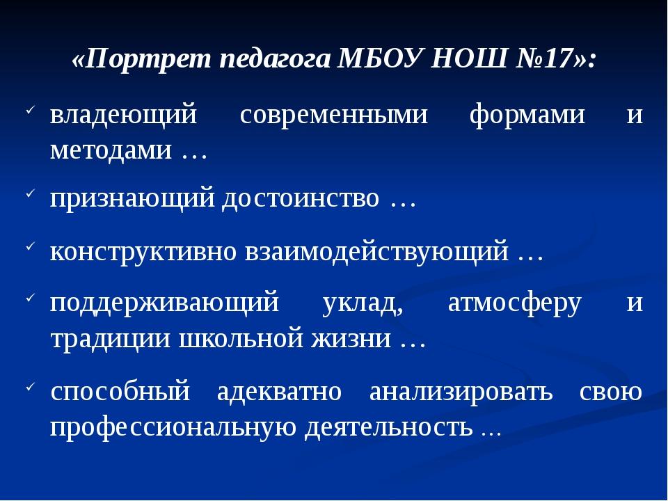 «Портрет педагога МБОУ НОШ №17»:  владеющий современными формами и методами...