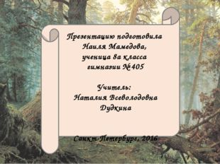 Презентацию подготовила Наиля Мамедова, ученица 8а класса гимназии № 405 Учи