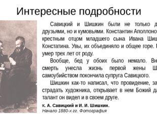 Интересные подробности Савицкий и Шишкин были не только добрыми друзьями, но