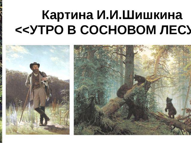 Картина И.И.Шишкина