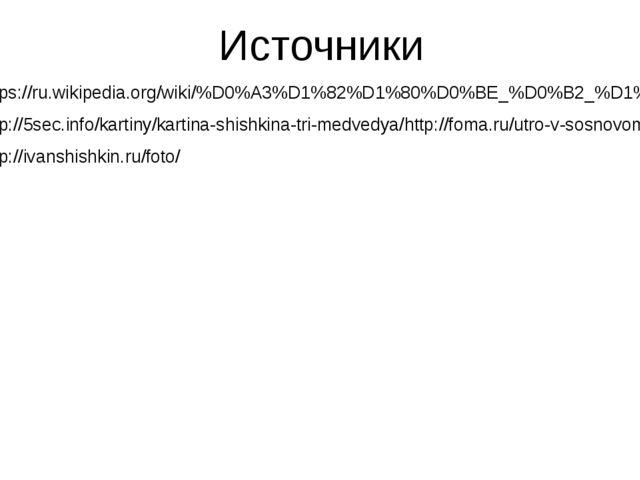 Источники https://ru.wikipedia.org/wiki/%D0%A3%D1%82%D1%80%D0%BE_%D0%B2_%D1%8...