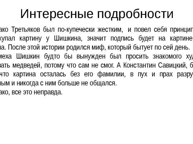 Интересные подробности Однако Третьяков был по-купечески жестким, и повел се...