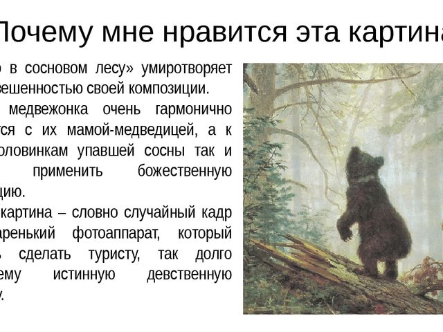 Почему мне нравится эта картина Утро в сосновом лесу» умиротворяет уравновеше...