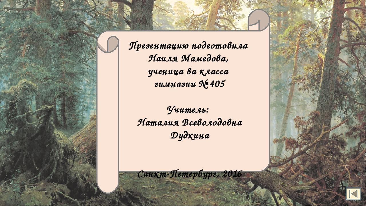 Презентацию подготовила Наиля Мамедова, ученица 8а класса гимназии № 405 Учи...
