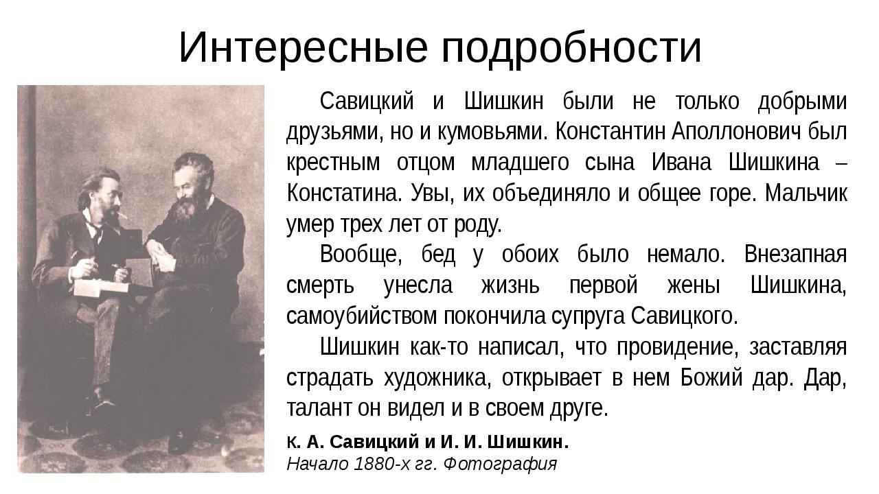 Интересные подробности Савицкий и Шишкин были не только добрыми друзьями, но...