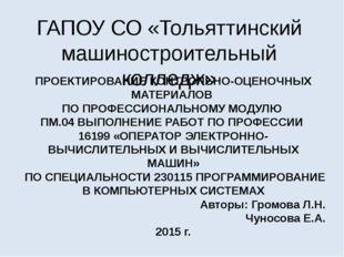 ГАПОУ СО «Тольяттинский машиностроительный колледж» ПРОЕКТИРОВАНИЕ КОНТРОЛЬНО