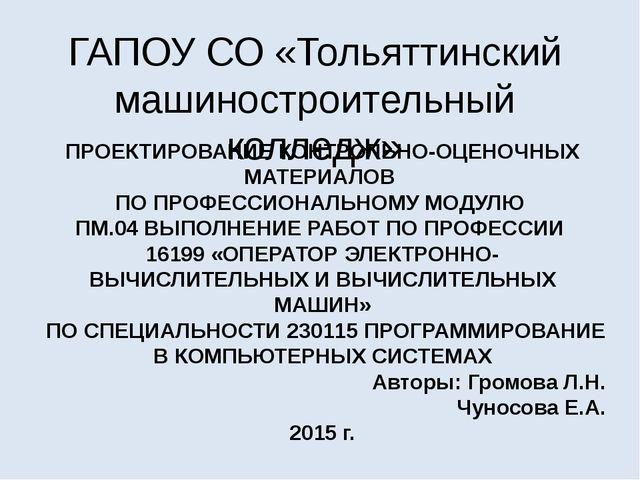 ГАПОУ СО «Тольяттинский машиностроительный колледж» ПРОЕКТИРОВАНИЕ КОНТРОЛЬНО...