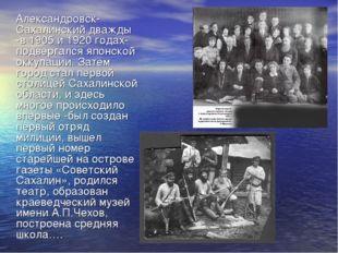 Александровск-Сахалинский дважды -в 1905 и 1920 годах- подвергался японской