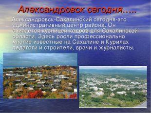 Александровск сегодня….. Александровск-Сахалинский сегодня-это административн