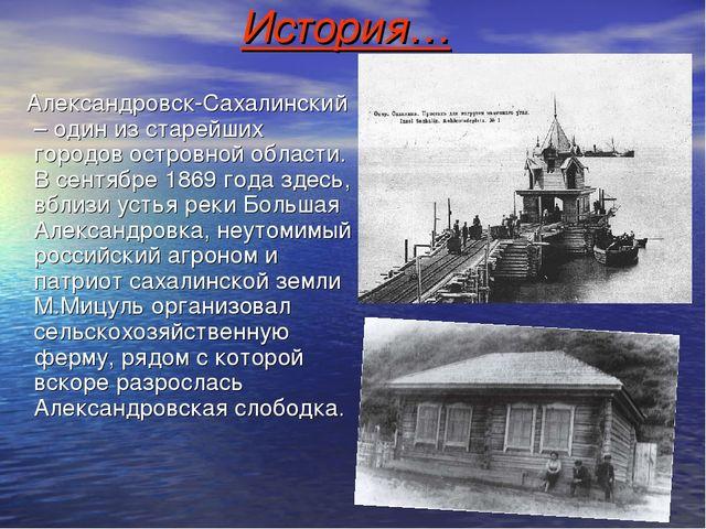 История… Александровск-Сахалинский – один из старейших городов островной обла...