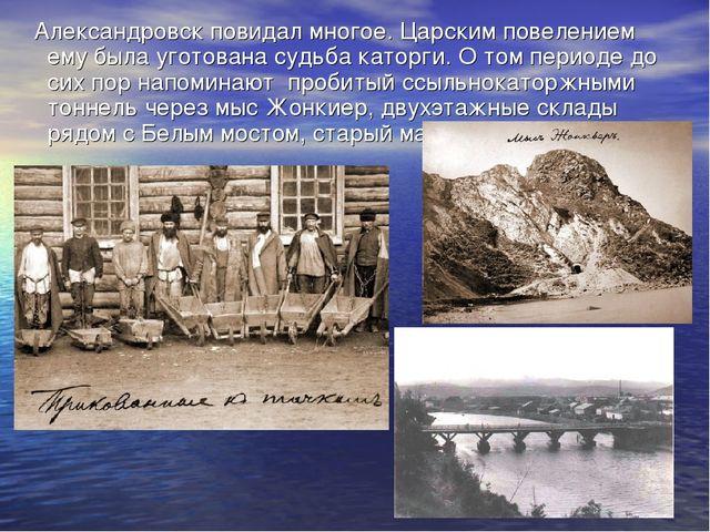 Александровск повидал многое. Царским повелением ему была уготована судьба к...