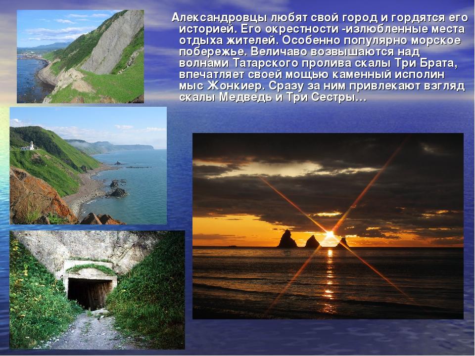 Александровцы любят свой город и гордятся его историей. Его окрестности -изл...