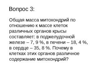 Вопрос 3: Общая масса митохондрий по отношению к массе клеток различных орга