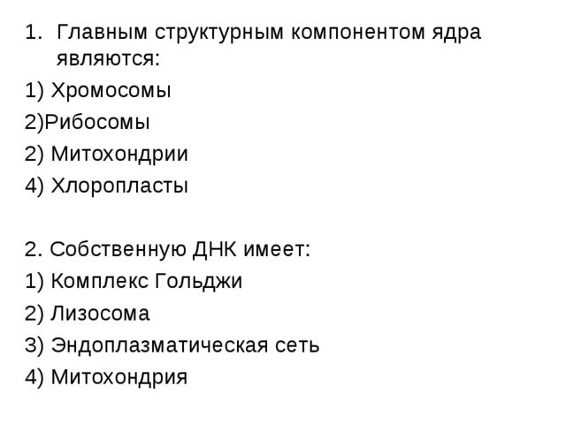 Главным структурным компонентом ядра являются: 1) Хромосомы 2)Рибосомы 2) Мит...