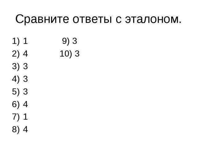 Сравните ответы с эталоном. 1 9) 3 4 10) 3 3 3 3 4 1 4
