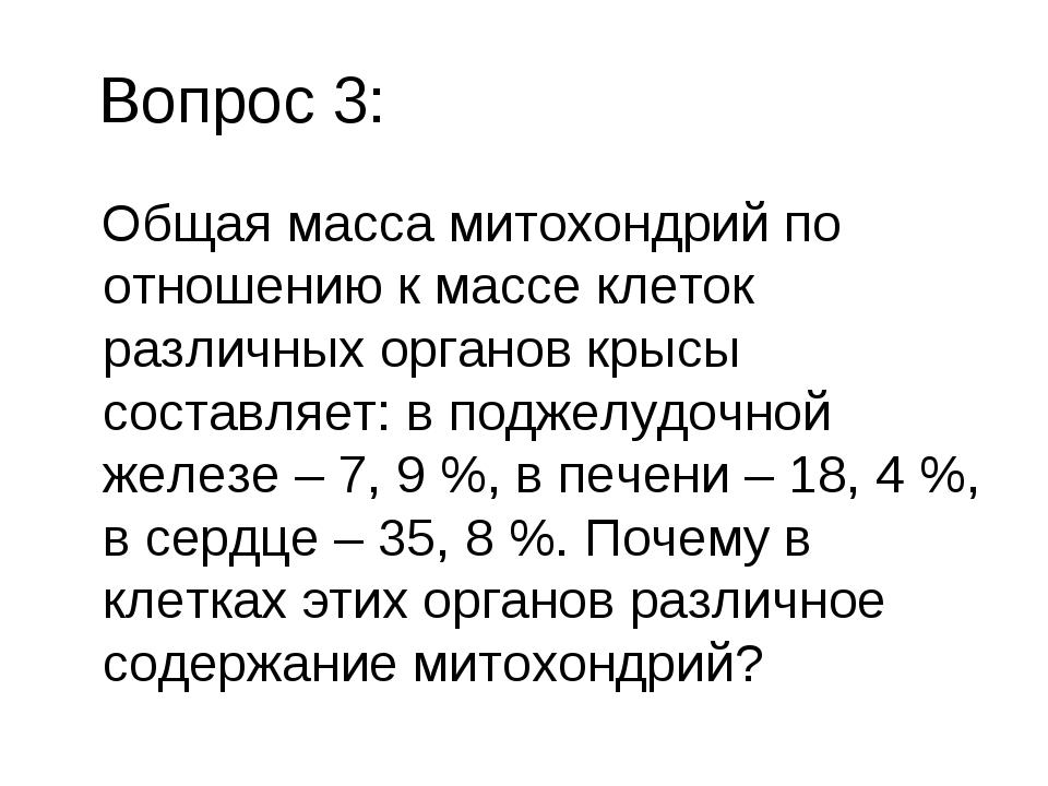 Вопрос 3: Общая масса митохондрий по отношению к массе клеток различных орга...