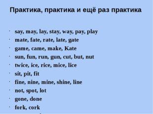Практика, практика и ещё раз практика say, may, lay, stay, way, pay, play mat