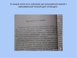 В начале книге есть описание как пользоваться книгой с максимальной пользой д