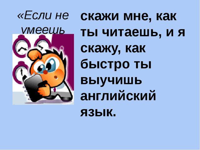 «Если не умеешь говорить — учись читать.» скажи мне, как ты читаешь, и я ска...