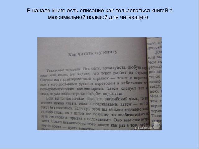 В начале книге есть описание как пользоваться книгой с максимальной пользой д...