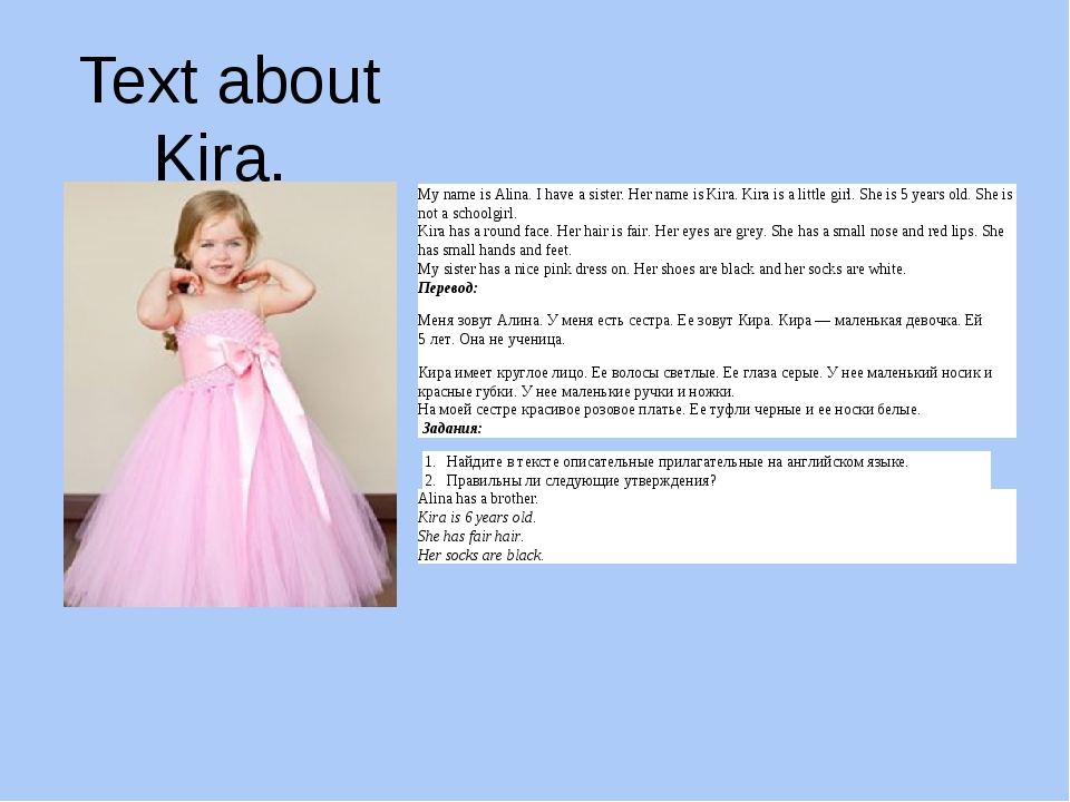 Text about Kira. Текст о девочке Кире.
