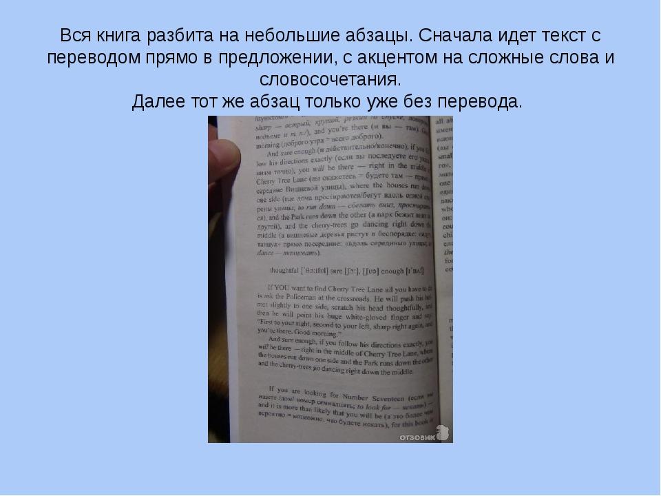 Вся книга разбита на небольшие абзацы. Сначала идет текст с переводом прямо в...