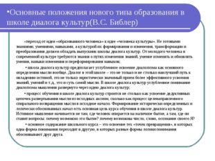 Основные положения нового типа образования в школе диалога культур(В.С. Библе